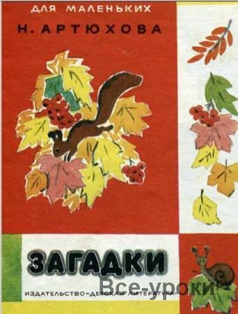 Нина Артюхова - Собрание произведений для детей (11 книг) (1948-1993)