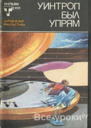 Тенн Уильям - Уинтроп был упрям (1990)