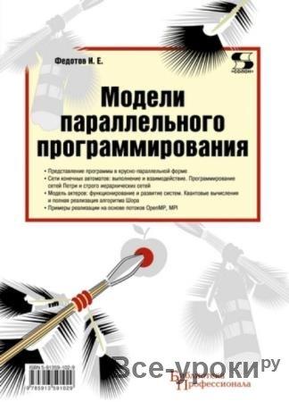 Федотов И.Е - Модели параллельного программирования (2012)