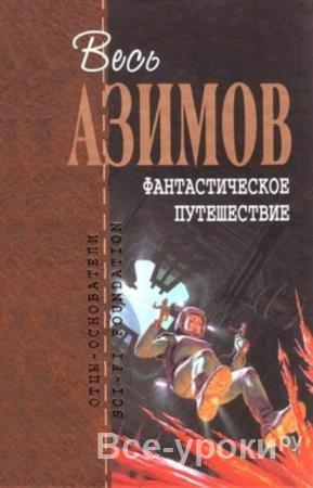 Азимов Айзек - Фантастическое путешествие (2009)