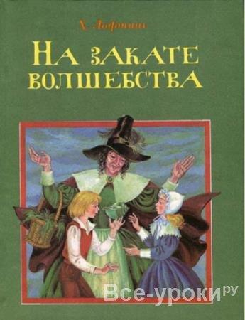 Хью Лофтинг - Собрание сочинений (23 книги) (1924-2009)