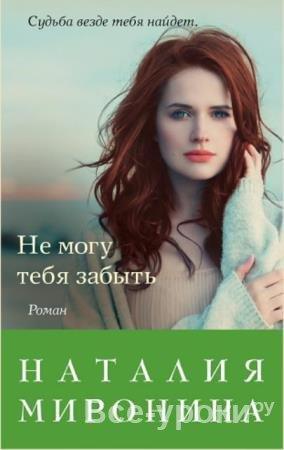 Наталия Миронина - Собрание сочинений (27 книг) (2013–2020)