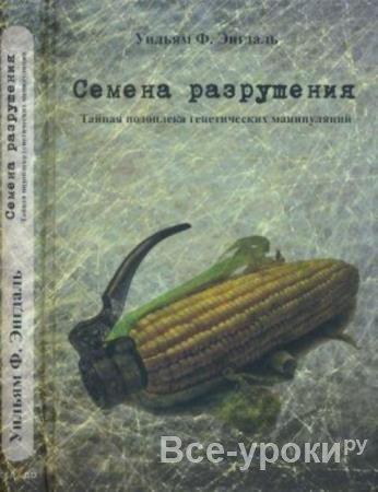 Энгдаль У.Ф. - Семена разрушения. Тайная подоплёка генетических манипуляций (2015)