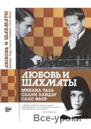 Шахматная проза (62 книги) (1895-2020)