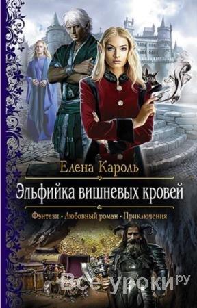 Елена Кароль - Собрание сочинений (46 книг) (2013-2020)