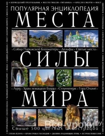 Энциклопедия тайн. Подарочные издания (10 книг) (2014–2017)