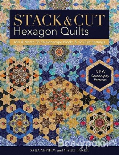 Stack & Cut Hexagon Quilts