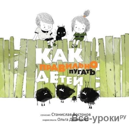 Востоков Станислав - Как правильно пугать детей (2016)