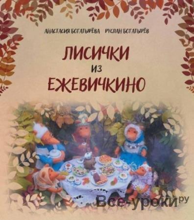 Богатырева Анастасия - Лисички из Ежевичкино (2018)
