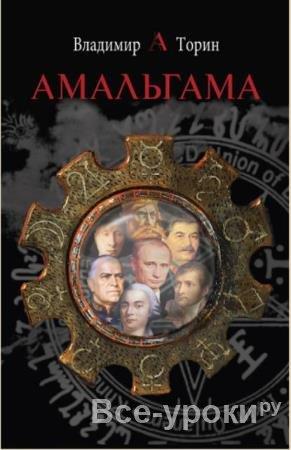 Владимир Торин - Амальгама (2 книги) (2016-2017)
