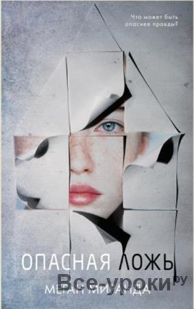 Меган Миранда - Собрание сочинений (7 книг) (2016-2021)