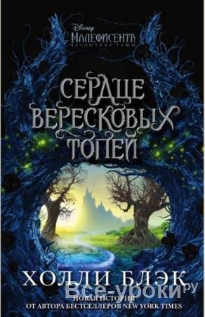 Холли Блэк - Собрание сочинений (33 книги) (2006-2021)