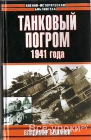 Владимир Бешанов - Танковый погром 1941 года (Куда исчезли 28 тысяч советских танков?) (2004)