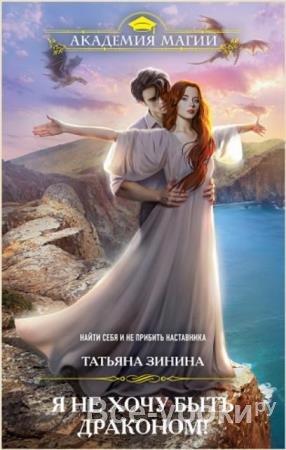Татьяна Зинина - Собрание сочинений (37 книг) (2013-2021)