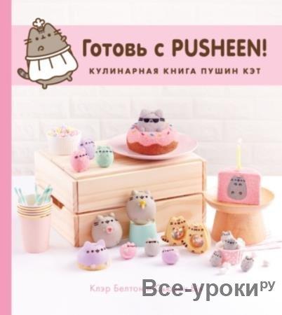 Клэр Белтон, Сьюзен Ын - Готовь с Pusheen! Кулинарная книга Пушин Кэт (2021)