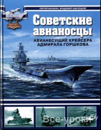 Сергей Балакин, Владимир Заблоцкий - Советские авианосцы. Авианесущие крейсера адмирала Горшкова (2007)